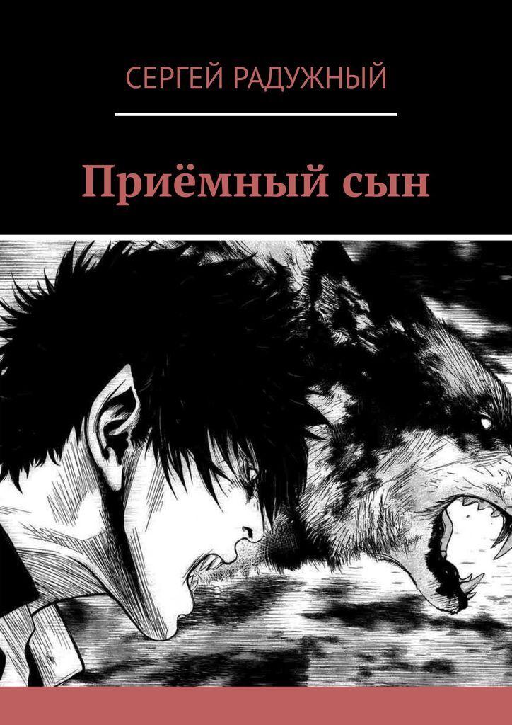 Сергей Радужный. Приёмный сын