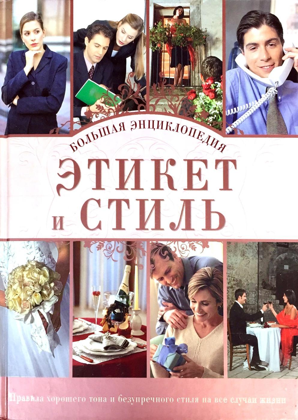 Л. Ошеверова (ред.). Этикет и стиль. Большая энциклопедия