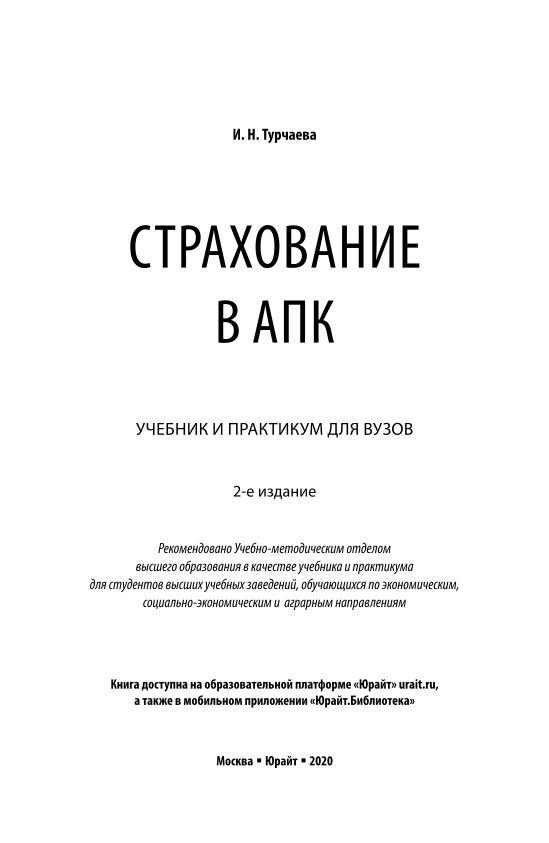Турчаева Ирина Николаевна. Страхование в АПК