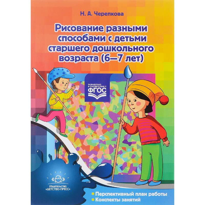 Н.А. Черепкова. Пособие Рисование разными способами с детьми старшего дошкольного возраста 6-7 лет