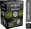 Porto Rosso Espresso кофейные капсулы - изображение