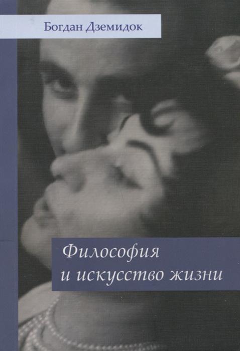 Философия и искусство жизни | Дземидок Богдан #1