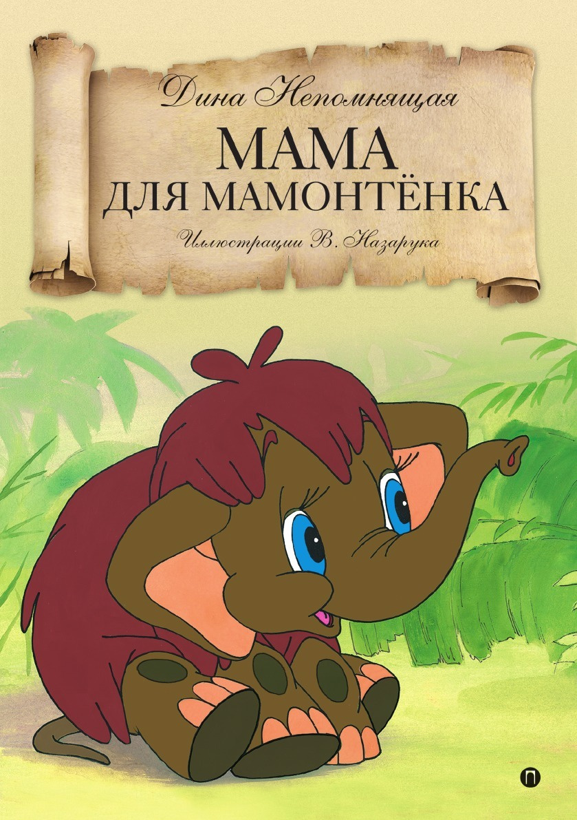 Мама для мамонтенка. Сказка #1