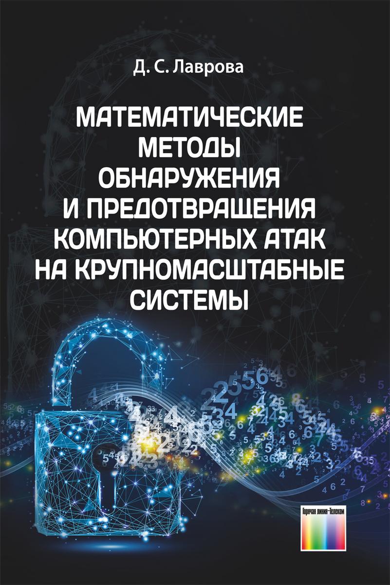 Математические методы обнаружения и предотвращения компьютерных атак на крупномасштабные системы  #1