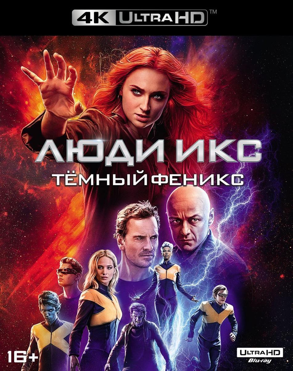 Люди Икс: Темный Феникс (4K UHD Blu-ray) #1