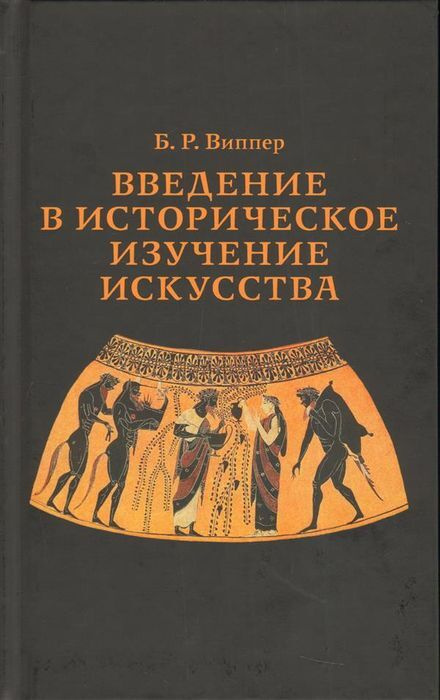 Введение в историческое изучение искусства | Виппер Борис Робертович  #1