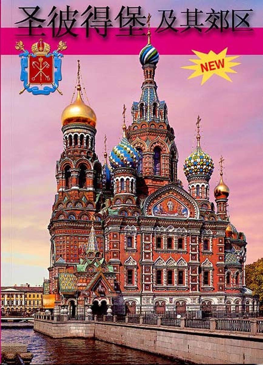 Санкт-Петербург и пригороды (+ карта)    Попова Наталия #1
