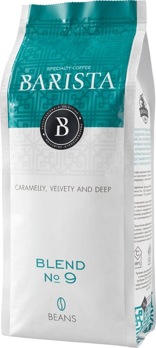 Кофе в зернах Barista Blend №9, 250 г #1