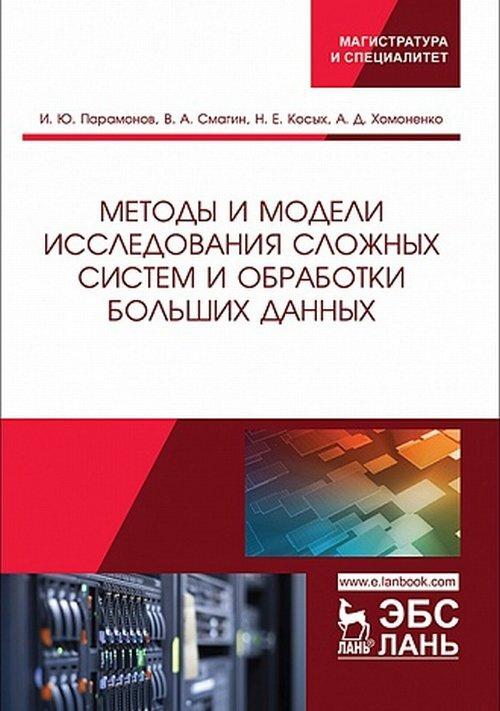 Методы и модели исследования сложных систем и обработки больших данных | Парамонов И. Ю., Косых Никита #1