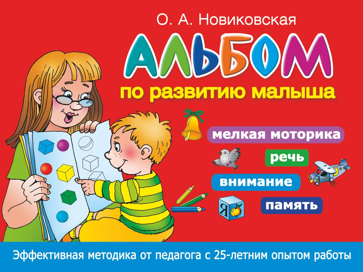 Альбом по развитию малыша. Мелкая моторика, речь, внимание, память | Новиковская Ольга Андреевна  #1