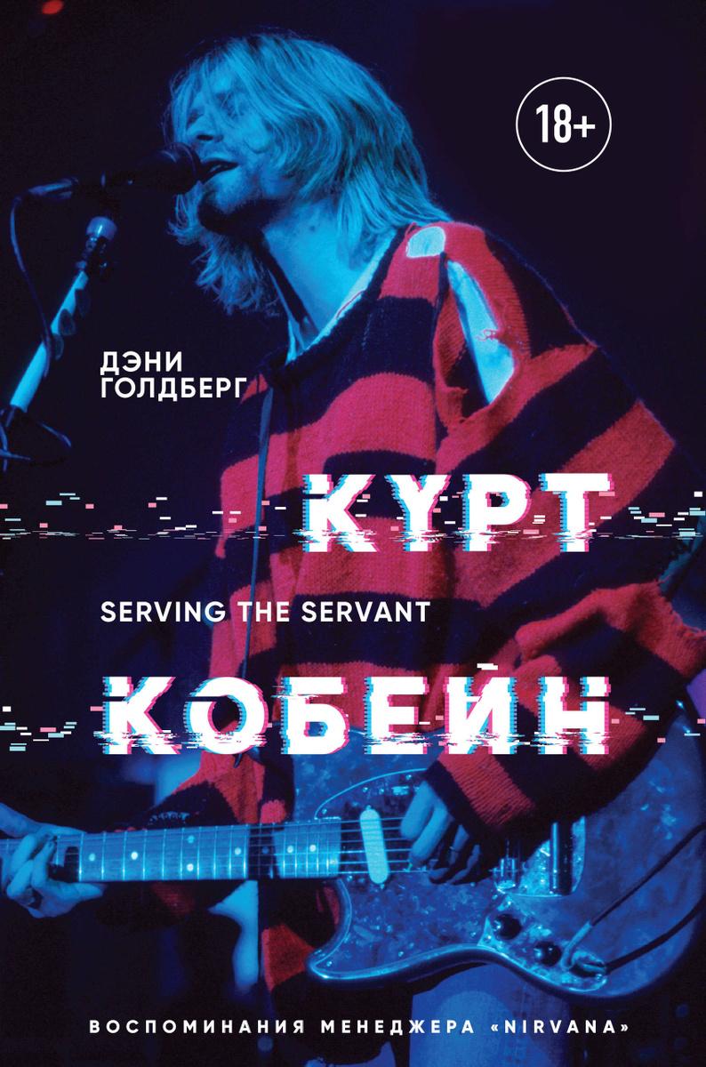 "Курт Кобейн. Serving the Servant. Воспоминания менеджера ""Nirvana"" / SERVING THE SERVANT: REMEMBERING #1"