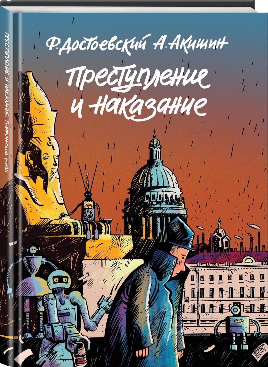Преступление и наказание. Графический роман | Акишин Аскольд  #1