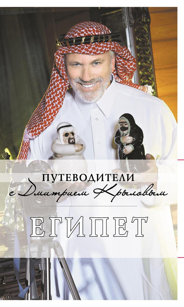 Египет: путеводитель. 2-е изд., испр. и доп. | Крылов Дмитрий Дмитриевич, Александрова Алена  #1