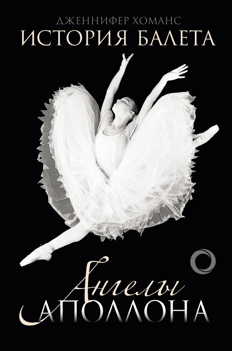 История балета. Ангелы Аполлона  | Хоманс Дженнифер #1