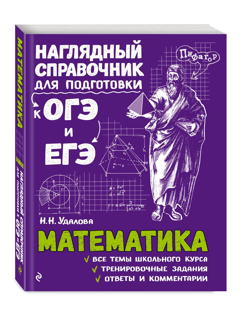 Математика   Удалова Наталья Николаевна #1