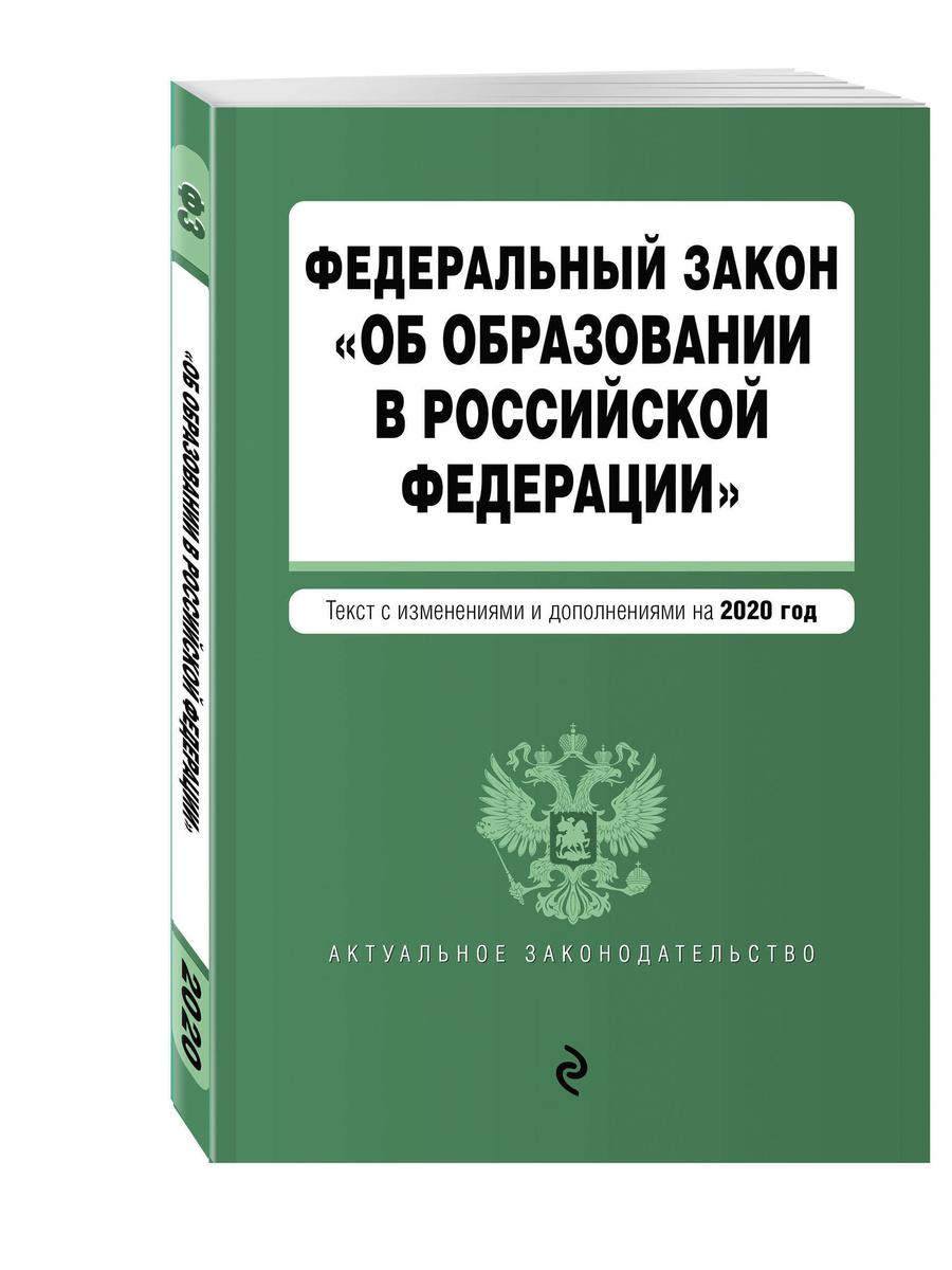 """Федеральный закон """"Об образовании в Российской Федерации"""". Текст с изм. на 2020 г.   Нет автора  #1"""