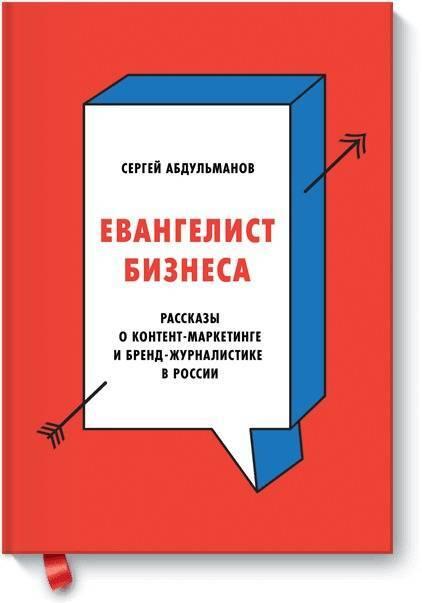 Евангелист бизнеса. Рассказы о контент-маркетинге и бренд-журналистике в России   Нет автора  #1