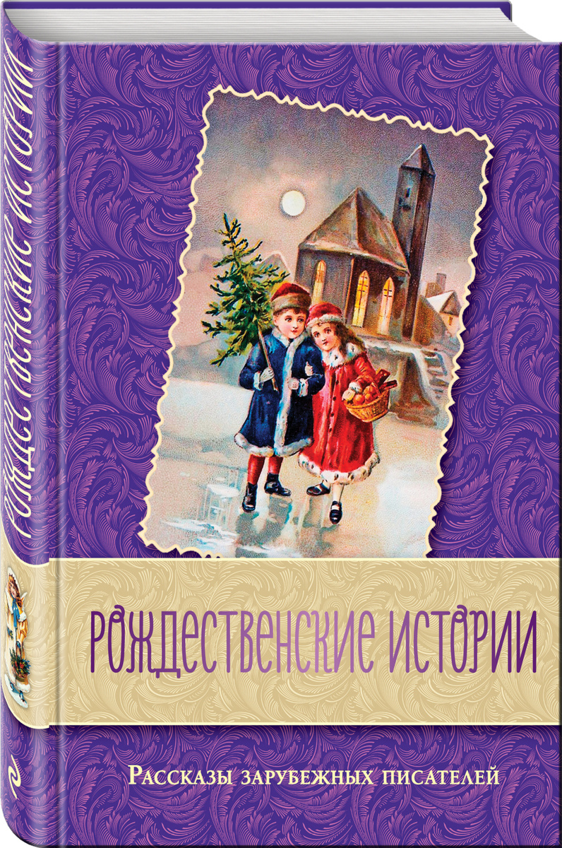 (2018)Рождественские истории. Рассказы зарубежных писателей / Christmas song, The Chimes, The Haunted #1