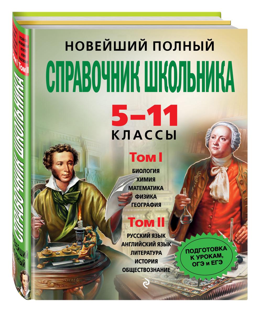 Новейший полный справочник школьника: 5-11 классы. В 2 т. (+CD) | Нет автора  #1