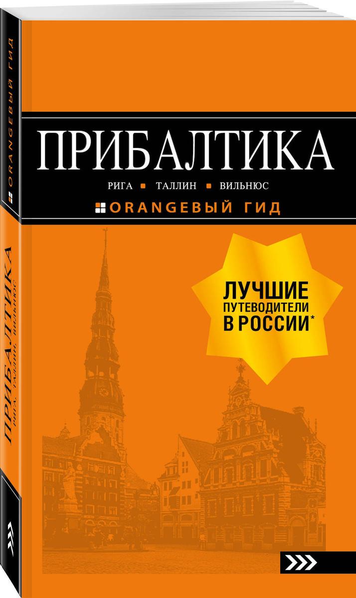 ПРИБАЛТИКА: Рига, Таллин, Вильнюс: путеводитель 6-е изд., испр. и доп. | Нет автора  #1