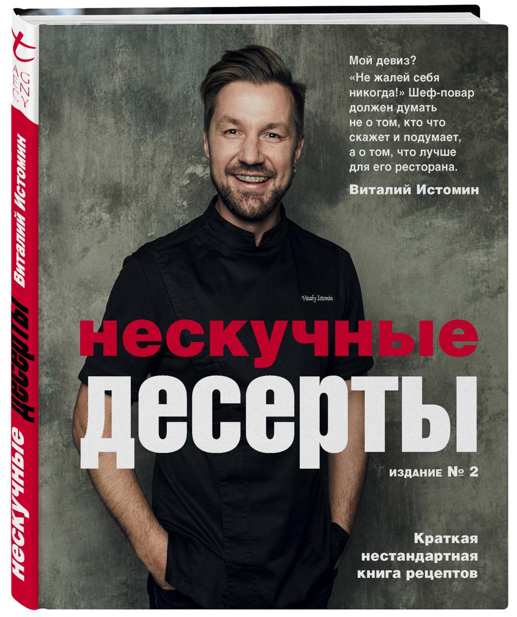 Нескучные десерты | Истомин Виталий #1