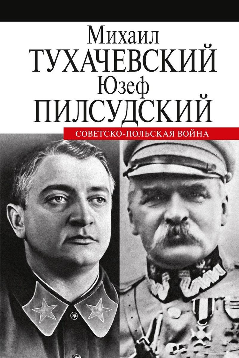 Советско-польская война | Тухачевский Михаил Николаевич, Пилсудский Юзеф  #1