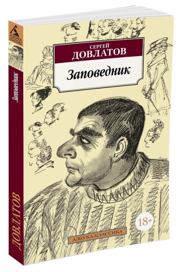 Заповедник | Довлатов Сергей #1