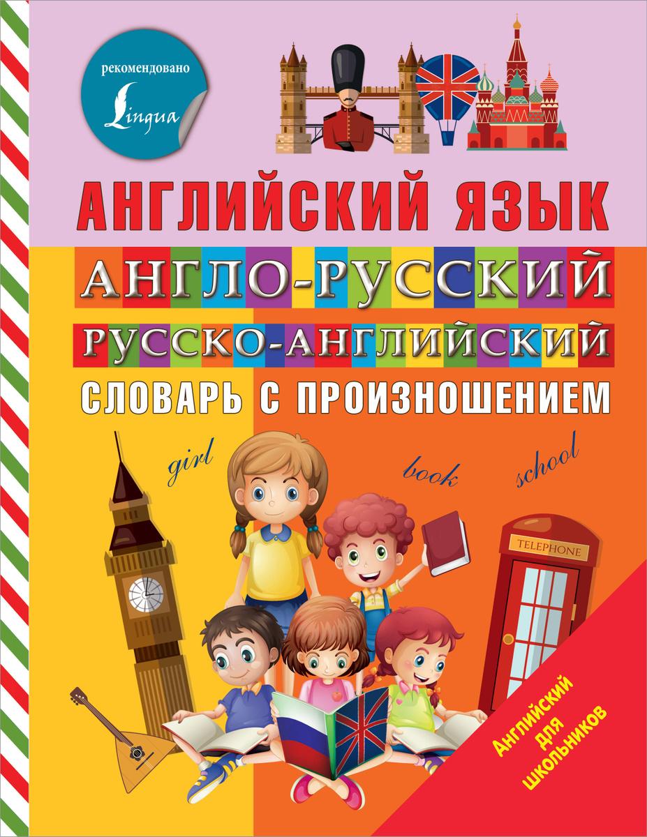 (2020)Англо-русский русско-английский словарь с произношением   Нет автора  #1