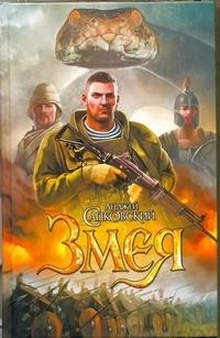 Змея | Сапковский Анджей #1