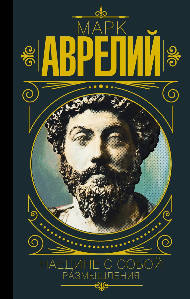 Марк Аврелий. Наедине с собой. Размышления | Нет автора #1