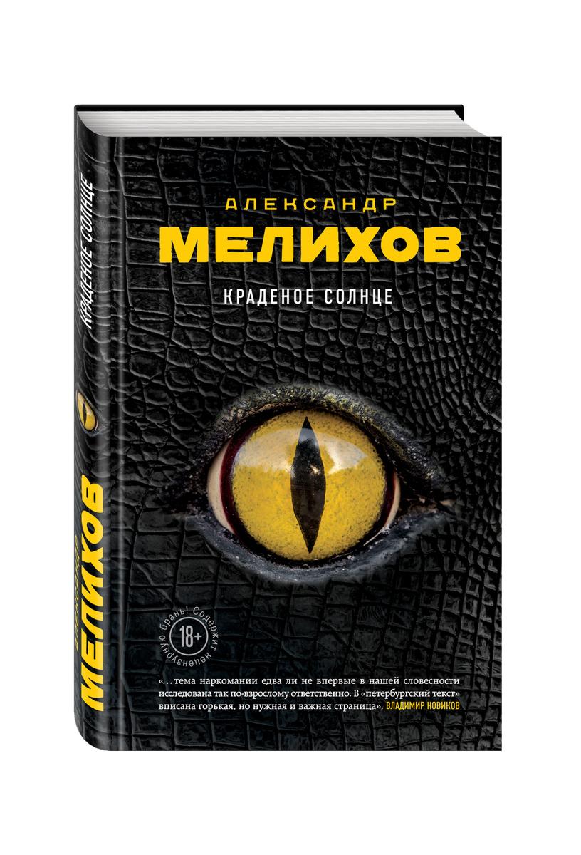 Краденое солнце | Мелихов Александр Мотелевич #1