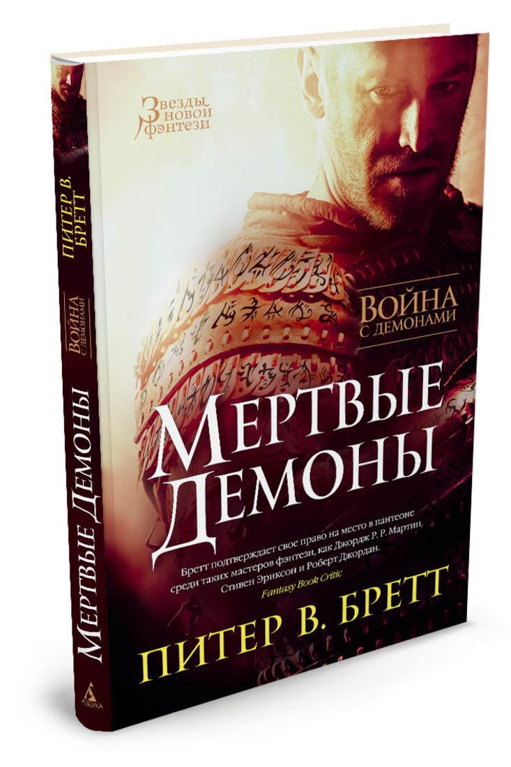 Война с демонами. Мертвые демоны | Бретт Питер В. #1
