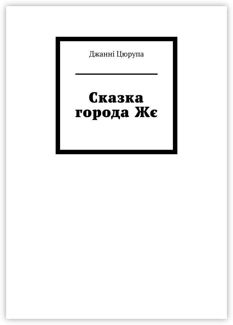 Сказка города Ж #1