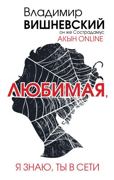 (2015)Акын online. Любимая, я знаю, ты в сети   Вишневский Владимир Петрович  #1