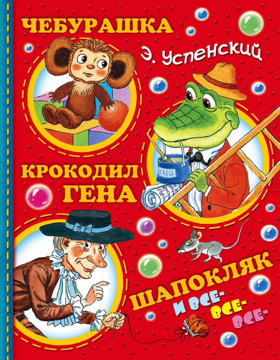 "Книга ""Чебурашка, Крокодил Гена, Шапокляк и все-все-все..."""