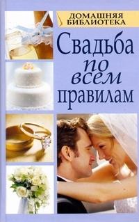 Свадьба по всем правилам | Смирнова Любовь #1