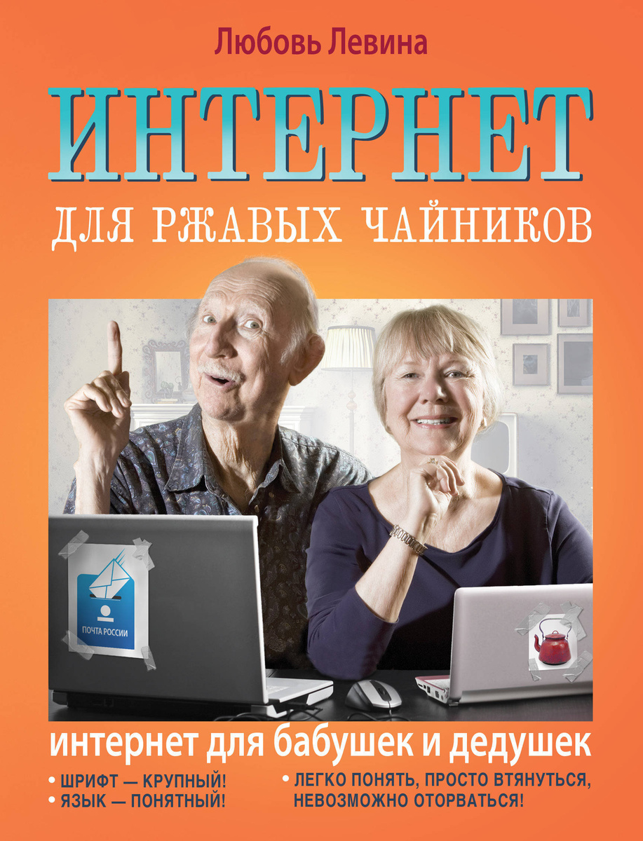 Интернет для ржавых чайников | Левина Любовь Тимофеевна  #1