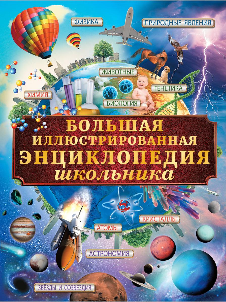 Большая иллюстрированная энциклопедия школьника   Вайткене Любовь Дмитриевна  #1
