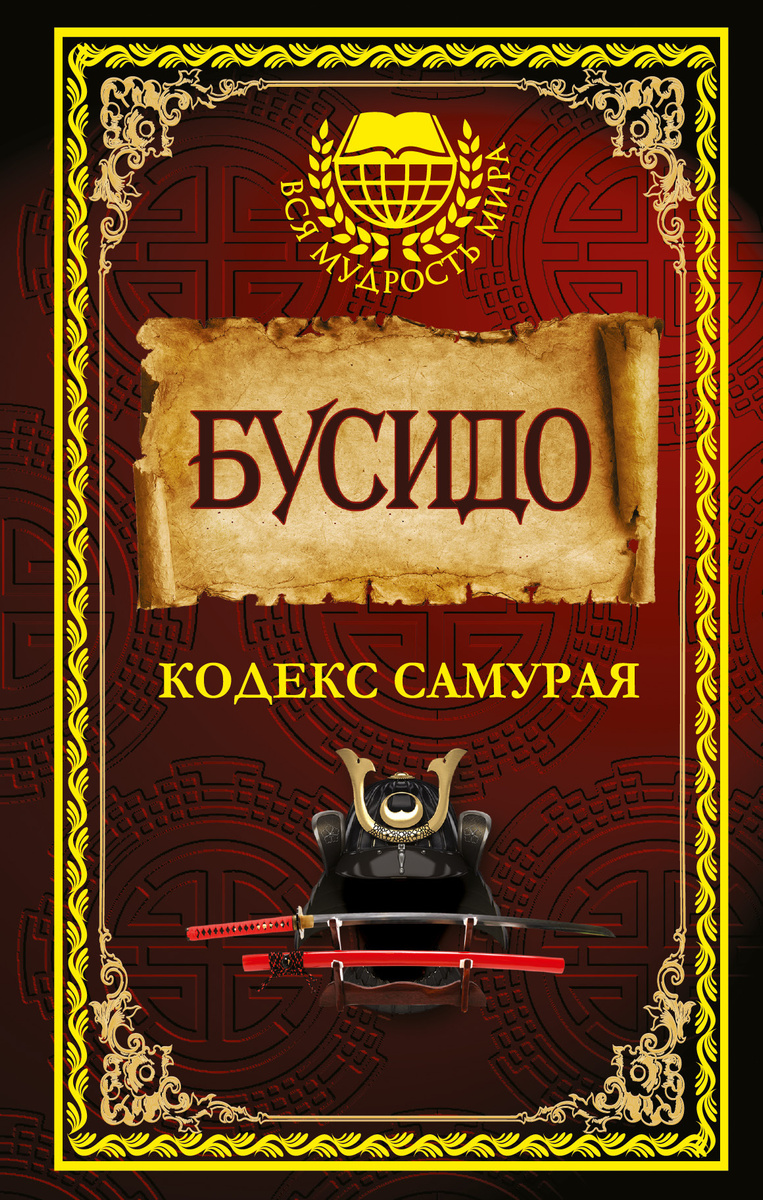 Бусидо. Кодекс самурая.   Нет автора #1