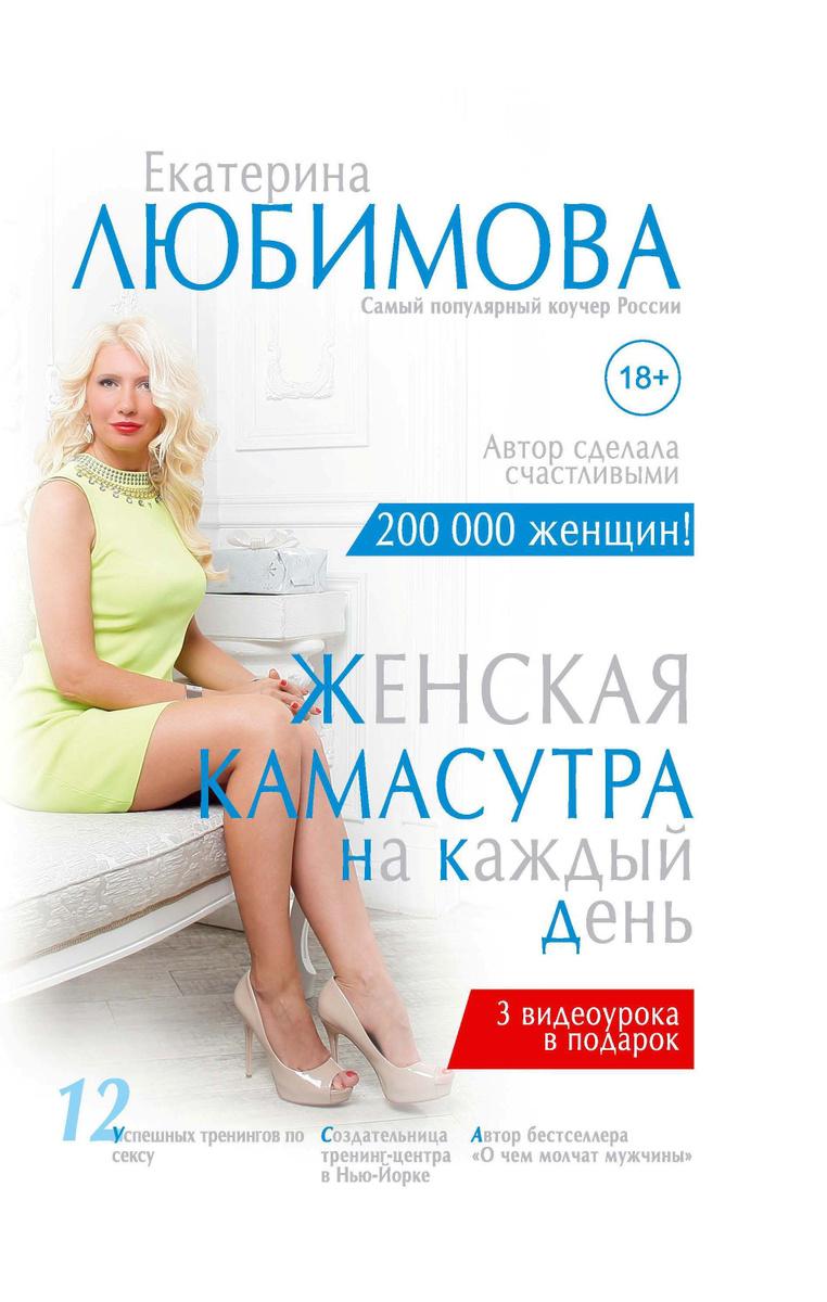 Женская камасутра на каждый день | Любимова Екатерина #1