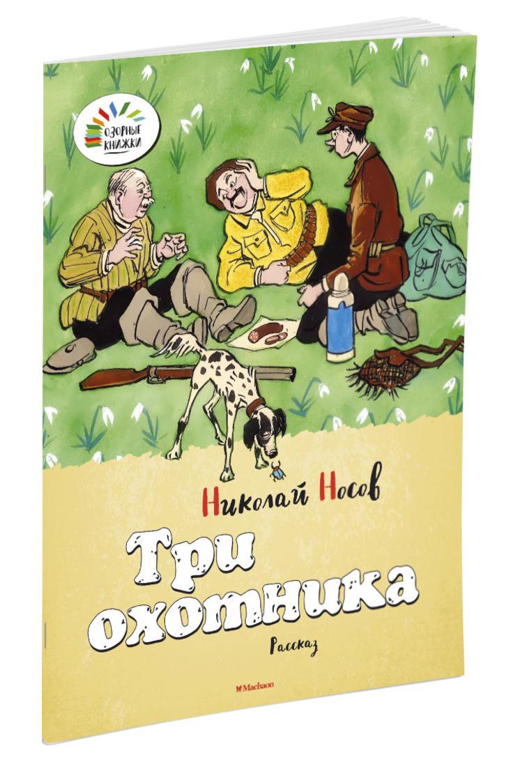 Три охотника | Носов Николай #1