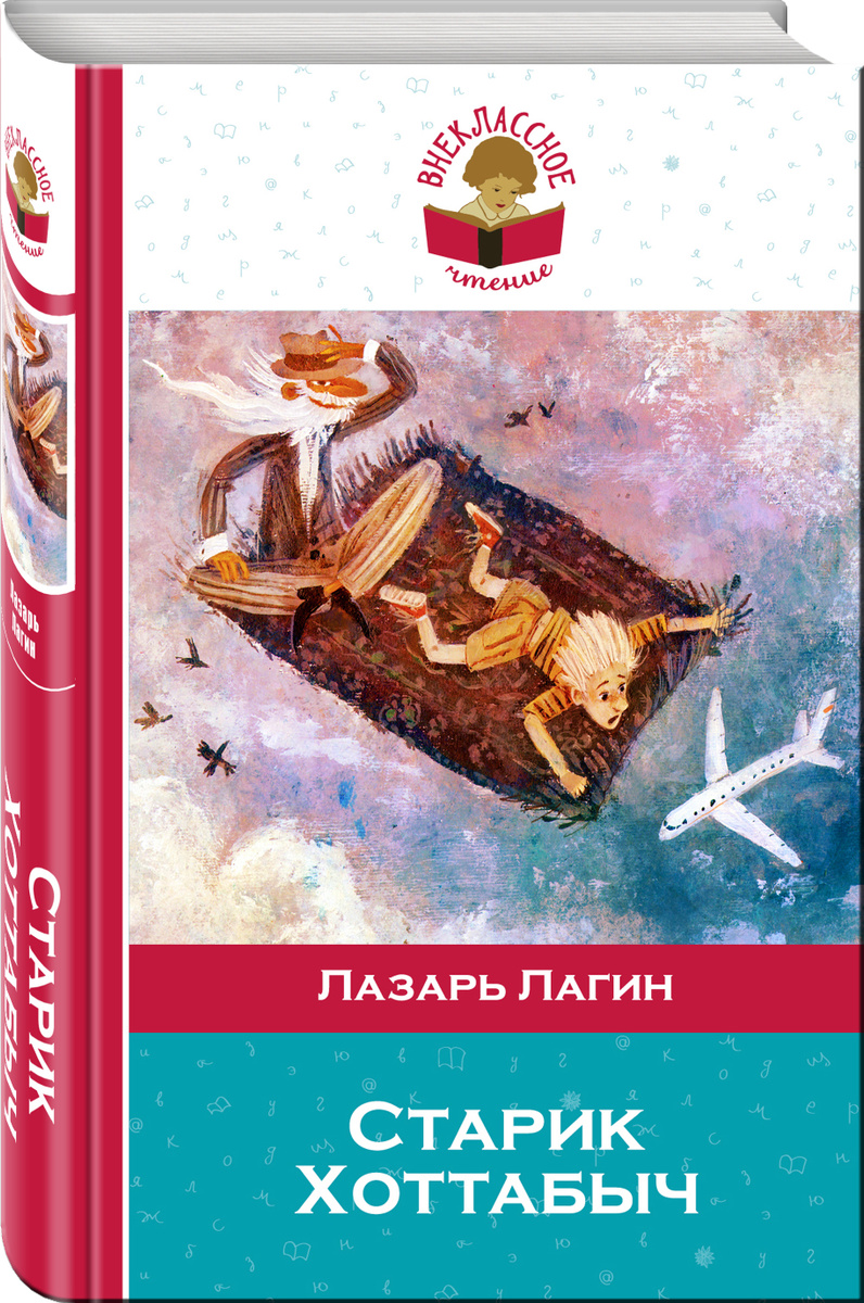 Старик Хоттабыч   Лагин Лазарь Иосифович #1