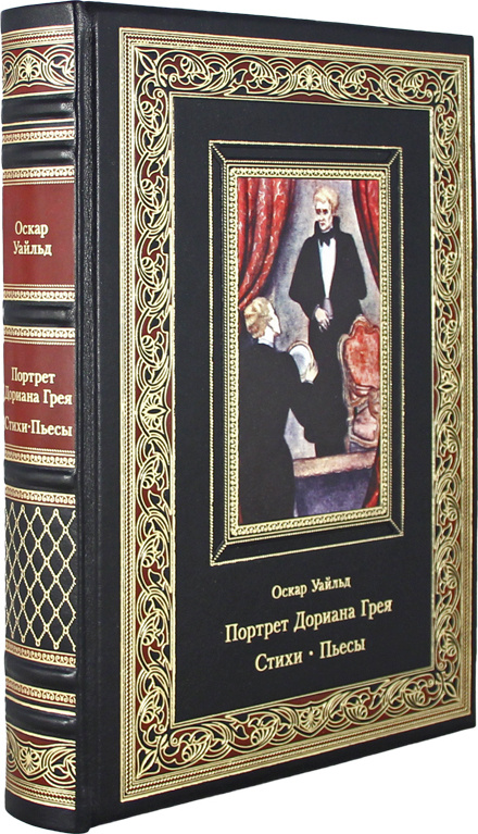 Портрет Дориана Грея. Стихи. Пьесы (эксклюзивное подарочное издание)  #1