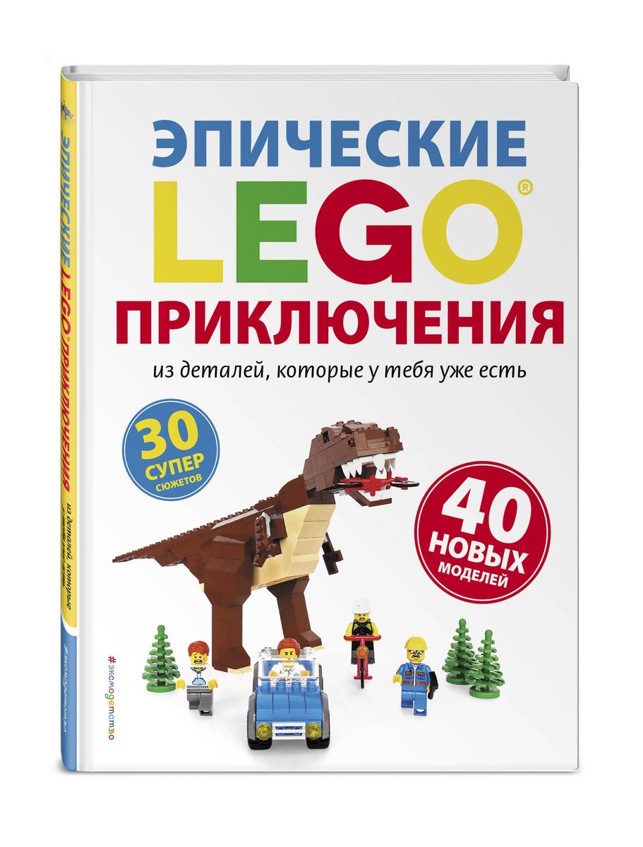 LEGO Эпические приключения | Нет автора #1