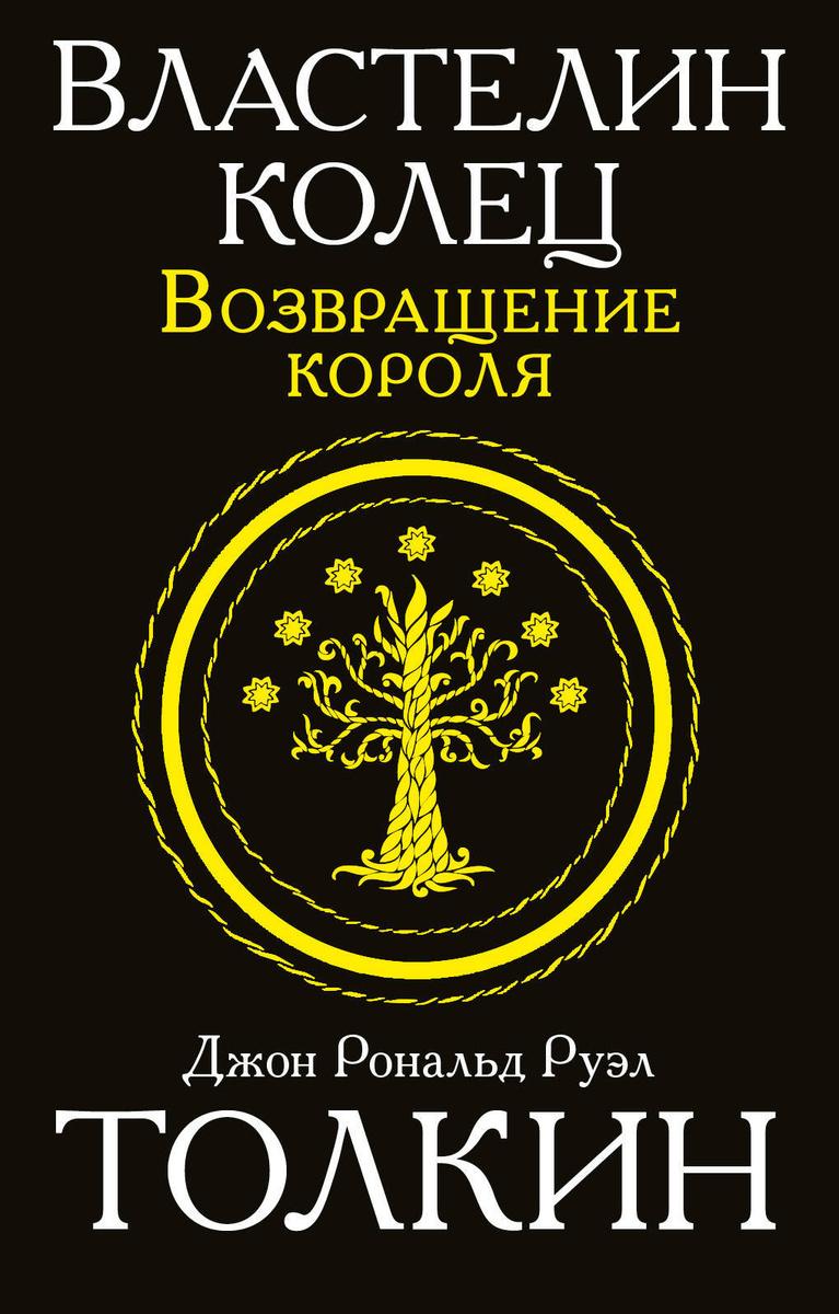 Властелин колец. Возвращение короля | Толкин Джон Рональд Ройл  #1
