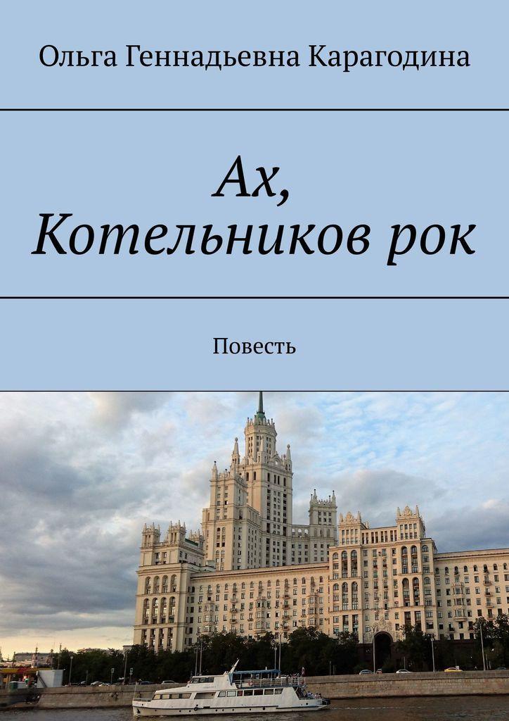 Ах, Котельников рок #1