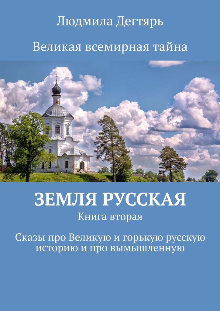 Земля русская #1