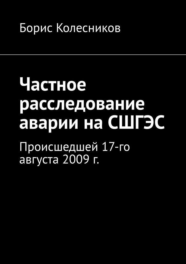 Частное расследование аварии на СШГЭС #1