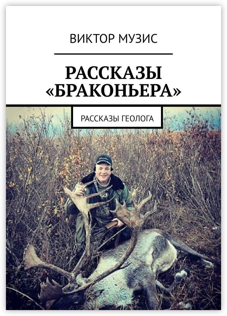 Рассказы браконьера #1