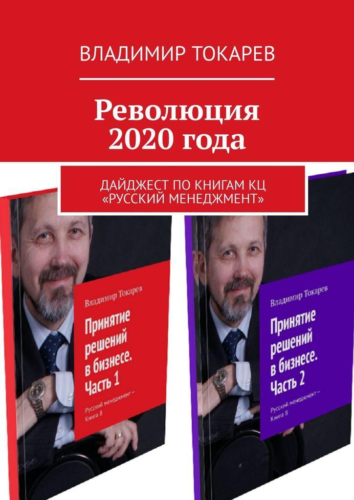 Революция 2020 года #1